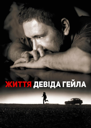 Фільм «Життя Девіда Гейла» (2003)
