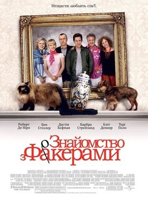Фільм «Знайомство с Факерами» (2004)