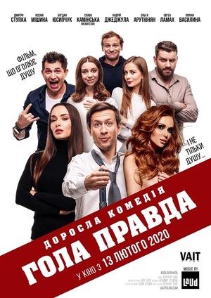 Фільм «Гола правда» (2020)