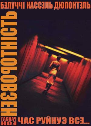 Фільм «Незворотність» (2002)