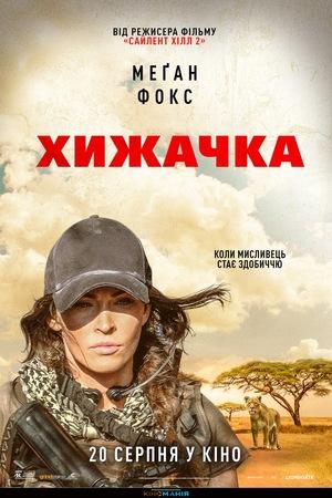 Фільм «Хижачка» (2020)