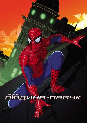 Серіал «Нова Людина-павук» (2003)