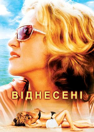 Фільм «Вiднесенi» (2002)