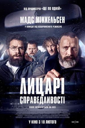Фільм «Лицарі справедливості» (2020)