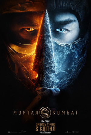Фільм «Мортал Комбат» (2021)