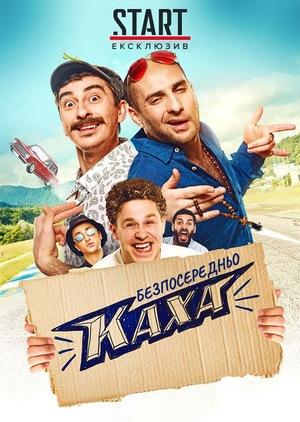 Фільм «Безпосередньо Каха» (2020)