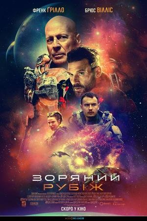 Фільм «Зоряний рубіж» (2021)