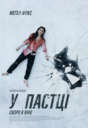 Фільм «У пастці» (2021)