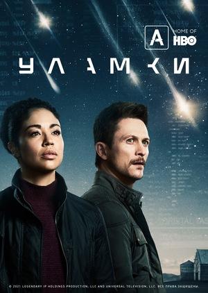 Серіал «Уламки» (2021)