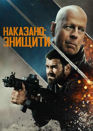 Фільм «Повне знищення» (2020)