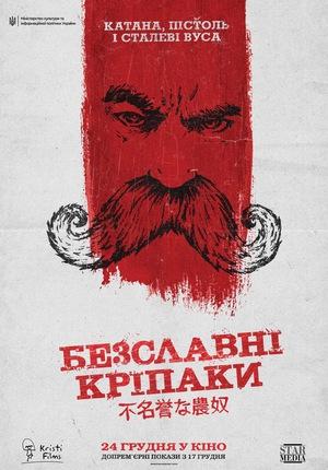 Фільм «Безславні кріпаки» (2020)