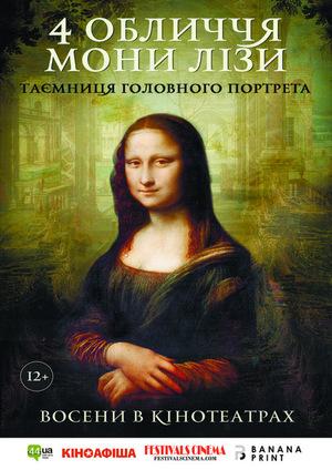 Фільм «4 обличчя Мони Лізи» (2019)