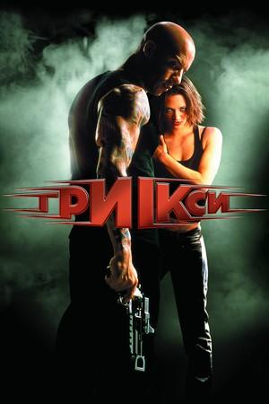 Фільм «Три ікси» (2002)