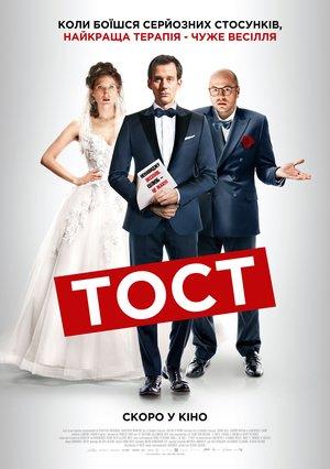 Фільм «Тост» (2020)