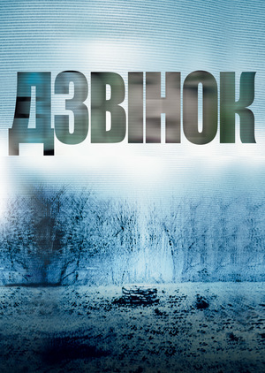 Фільм «Дзвінок» (2002)