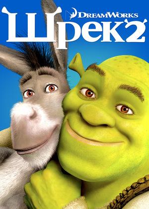 Мультфільм «Шрек 2» (2004)