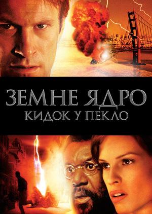 Фільм «Земне ядро: Кидок у пекло» (2003)