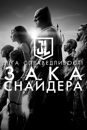Фільм ««Ліга Справедливості» Зака Снайдера» (2021)