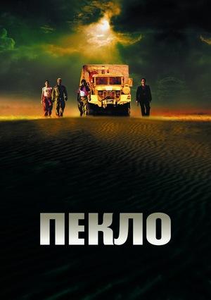 Фільм «Пекло» (2002)