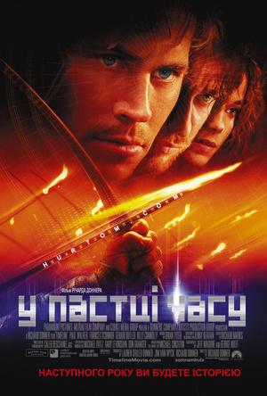 Фільм «У пастці часу» (2003)