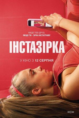 Фільм «ІнстаЗірка» (2020)