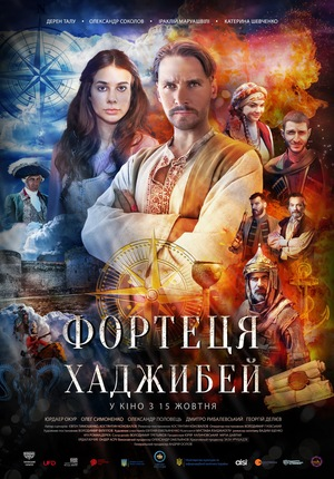 Фільм «Фортеця Хаджибей» (2020)