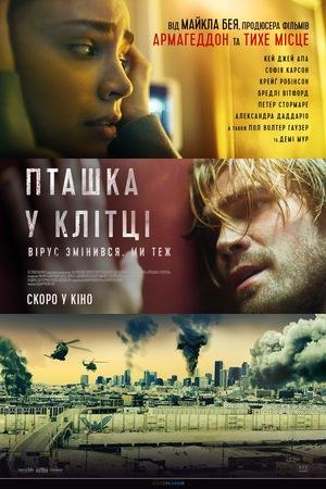 Фільм «Пташка у клітці» (2020)