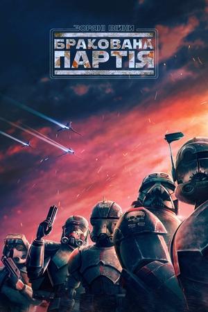 Серіал «Зоряні війни: Погана партія» (2021 – ...)