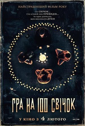 Фільм «Гра на 100 свічок» (2020)