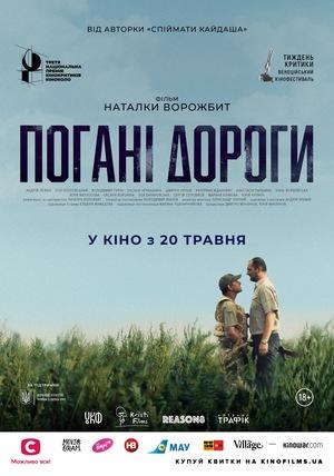 Фільм «Погані дороги» (2020)