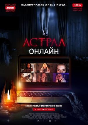 Фільм «Астрал: Онлайн» (2020)