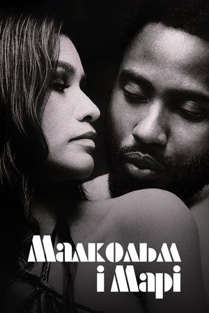 Фільм «Малкольм і Марі» (2021)
