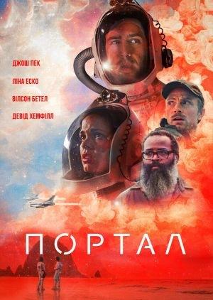 Фільм «Двері» (2021)