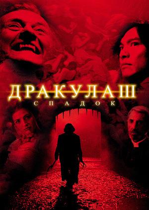 Фільм «Дракула III: Спадок» (2005)