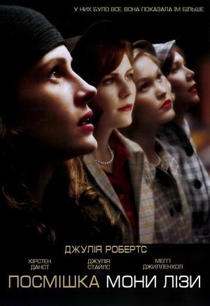 Фільм «Посмішка Мони Лізи» (2003)