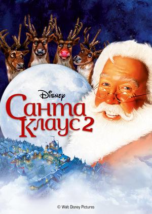 Фільм «Санта Клаус 2» (2002)