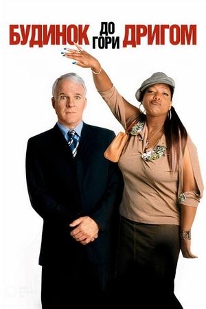 Фільм «Дім шкереберть» (2003)