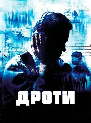 Серіал «Прослушка» (2002 – 2008)