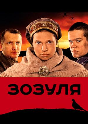 Фільм «Зозуля» (2002)