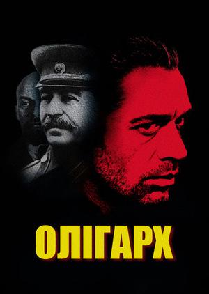 Фільм «Олігарх» (2002)
