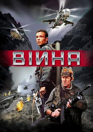 Фільм «Війна» (2002)