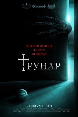 Фільм «Трунар» (2020)