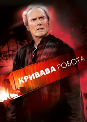 Фільм «Кривава робота» (2002)