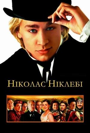 Фільм «Ніколас Ніклебі» (2002)