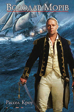 Фільм «Господар морів. На краю землі» (2003)