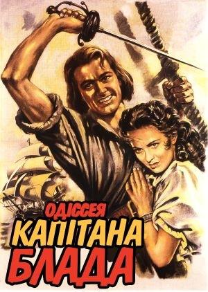 Фільм «Одіссея капітана Блада» (1935)