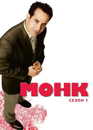 Серіал «Монк» (2002 – 2009)