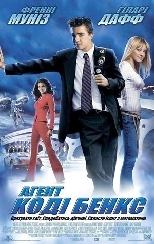 Фільм «Агент Коді Бенкс» (2003)