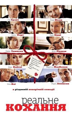 Фільм «Реальне кохання» (2003)