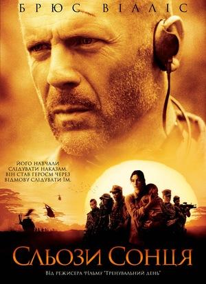 Фільм «Сльози Сонця» (2003)